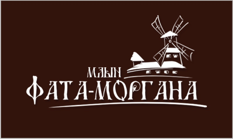 Млын Фата-Моргана