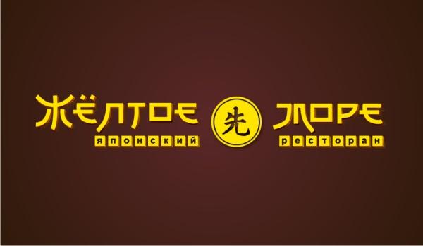 Картинки по запросу желтое море логотип