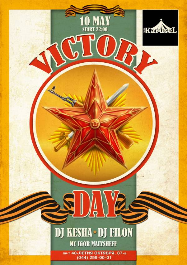VICTORY DAY 10 мая