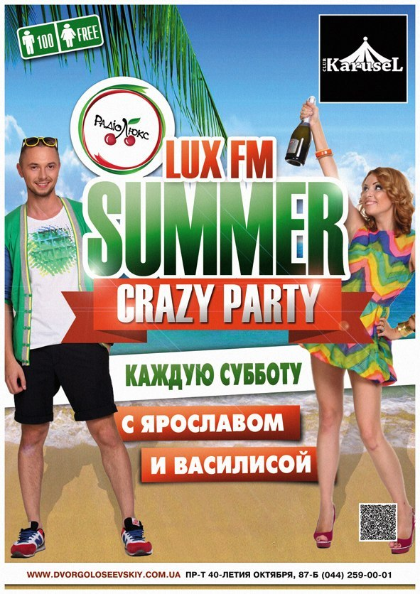 SUMMER CRAZY PARTY с Lux FM