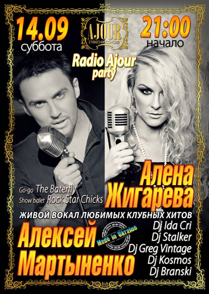 «Radio Ajour party»